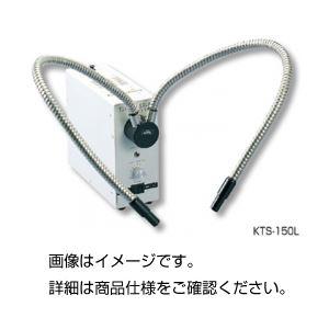 光ファイバー照明装置KTS-150Lの詳細を見る