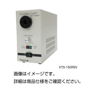 ハロゲン光源装置 KTS-150RSVの詳細を見る