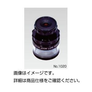 (まとめ)ズームルーペ No.1020【×3セット】の詳細を見る