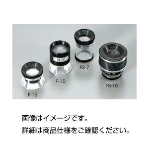 (まとめ)フォーカスルーペF-10【×3セット】の詳細を見る