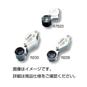 (まとめ)宝石鑑定用ルーペR7520【×3セット】の詳細を見る