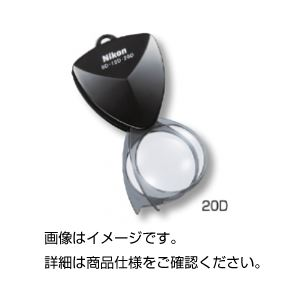 (まとめ)ニコンポケットタイプルーペ 8D【×3セット】の詳細を見る