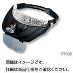 LEDライト付ヘッドルーペ R7502
