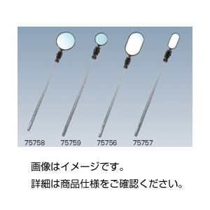 (まとめ)点検鏡 75757【×5セット】の詳細を見る