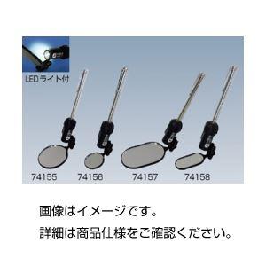 (まとめ)ライト付点検鏡 74155【×3セット】の詳細を見る
