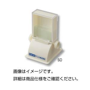 (まとめ)スライドグラスディスペンサー SD【×3セット】の詳細を見る