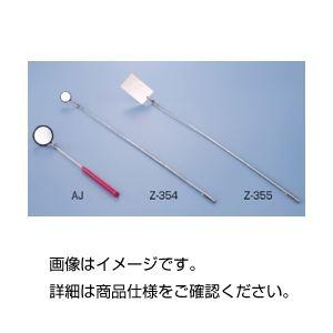 (まとめ)点検鏡 Z-355【×5セット】の詳細を見る