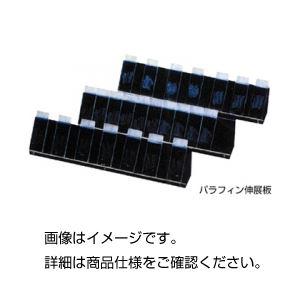 パラフィン伸展板 TK-10の詳細を見る