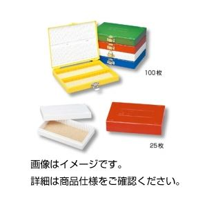 (まとめ)カラースライドボックス25枚用 448-10 白【×20セット】の詳細を見る