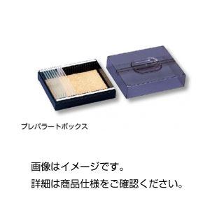 (まとめ)プレパラートボックス(25枚用)【×50セット】の詳細を見る