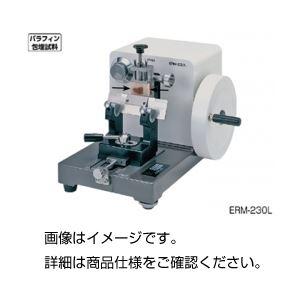 大型回転式ミクロトームERM-230L(替刃付)の詳細を見る