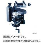 小型氷結式ミクロトームMFS-F(替刃付)