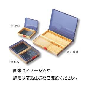 (まとめ)ニュープレパラートボックス PB-25K【×10セット】の詳細を見る