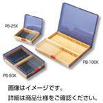 (まとめ)ニュープレパラートボックス PB-50K【×5セット】