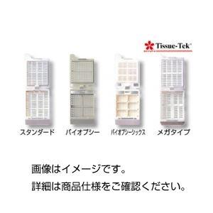 (まとめ)固定・包埋用カセット(ユニカセット) 40730【×5セット】の詳細を見る