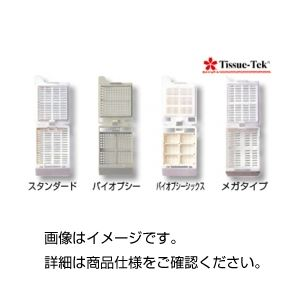 (まとめ)固定・包理用カセット(ユニカセット) 41730【×3セット】の詳細を見る