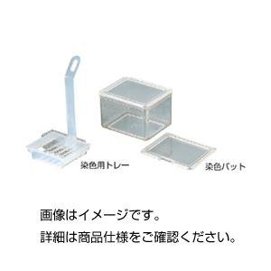 (まとめ)染色バット【×5セット】の詳細を見る