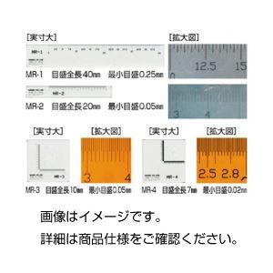 (まとめ)顕微鏡用マイクロルーラーMR-3(5枚組)【×3セット】の詳細を見る