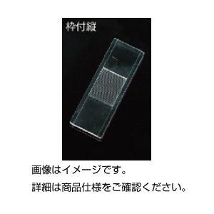 枠付スライドグラス 横方眼1.0mm目盛の詳細を見る