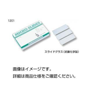 スライドグラス(武藤化学製)1201-30水切放