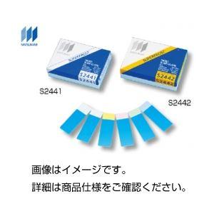(まとめ)スーパーフロストスライドグラスS2442 100【×3セット】の詳細を見る