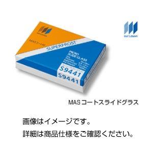 (まとめ)MASコートスライドグラス S9441【×3セット】の詳細を見る