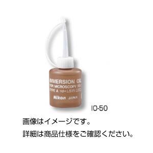 (まとめ)イマージョンオイル(油浸オイル)IO-50【×3セット】の詳細を見る