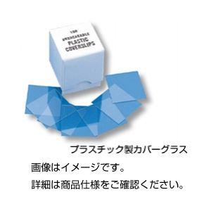 (まとめ)プラ製カバーグラス PL100(100枚)【×10セット】の詳細を見る
