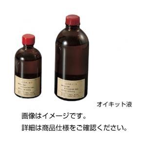 (まとめ)オイキット液(カバーグラス封入剤) 500ml【×3セット】の詳細を見る