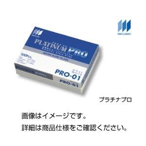 (まとめ)プラチナプロコートスライドグラス PRO-01【×20セット】の詳細を見る