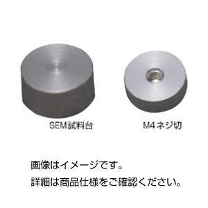 (まとめ)SEM試料台 S-AM【×20セット】の詳細を見る