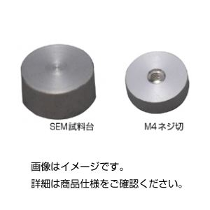 (まとめ)SEM試料台 S-BM【×20セット】