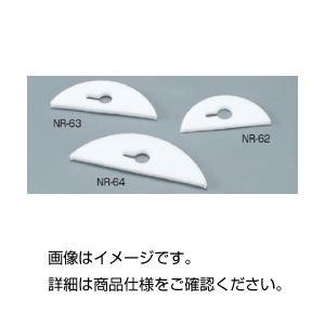 (まとめ)テフロン撹拌羽根 NR-64【×20セット】の詳細を見る
