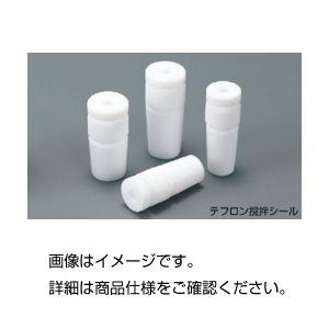 (まとめ)テフロン撹拌シール(減圧用) NR-21【×3セット】の詳細を見る