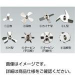 (まとめ)撹拌器用プロペラカイ十字(8×70mm)【×20セット】