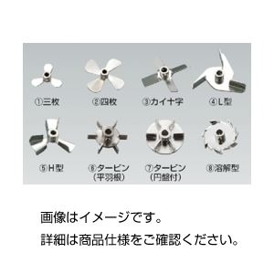 (まとめ)撹拌器用プロペラ L型(8×86mm)【×10セット】の詳細を見る