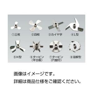 (まとめ)撹拌器用プロペラ タービン 円盤付 8×50mm【×3セット】の詳細を見る