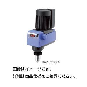 撹拌器 RW28デジタルの詳細を見る