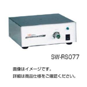 強磁力スターラー SW-RS077の詳細を見る