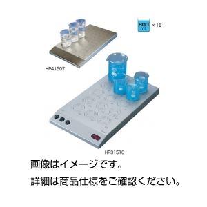 15連マルチ電磁スターラー HP41507の詳細を見る