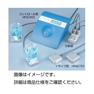リモート式電磁スターラーHP40151の詳細を見る
