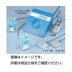 リモート式電磁スターラーHP40156の詳細を見る
