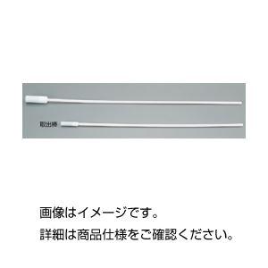 (まとめ)撹拌子取出棒 大400mm【×5セット】の詳細を見る