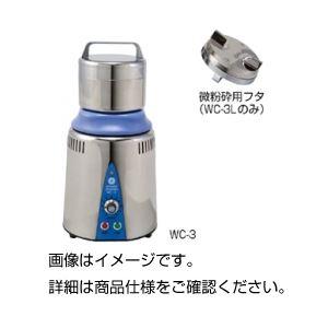小型高速粉砕器 WC-3の詳細を見る