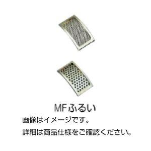 (まとめ)MFふるい MF4.0【×3セット】の詳細を見る