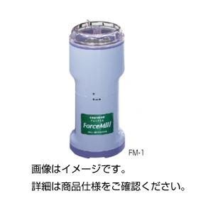 (まとめ)フォースミル FM-1【×3セット】の詳細を見る