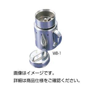 小型高速粉砕器 WB-1の詳細を見る