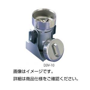 小型高速粉砕器 D3V-10の詳細を見る
