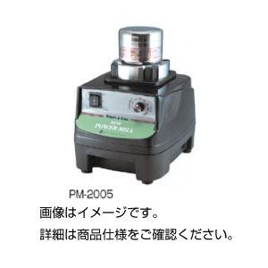 粉砕器 PM-2005の詳細を見る