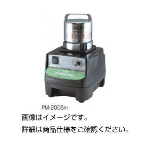 粉砕器 PM-2005mの詳細を見る